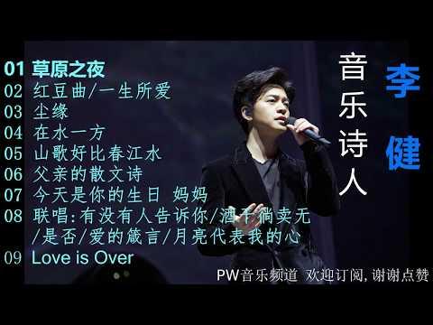 音乐诗人 李健 翻唱改编过的经典歌曲 耳朵要怀孕了