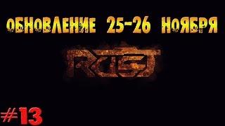Rust experimental ? Part #13 > ОБНОВЛЕНИЕ ОТ 25-26 НОЯБРЯ <