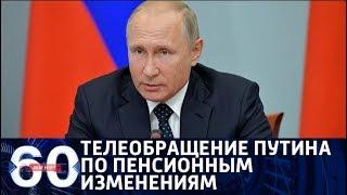 60 минут. СПЕЦВЫПУСК: Путин смягчил пенсионный законопроект. От 29.08.2018