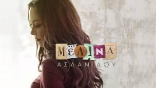Μελίνα Ασλανίδου - Ελλάδα Επαρχία   Melina Aslanidou - Ellada Eparhia   Official Audio HQ [new]