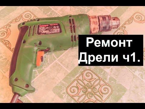 """""""Своими руками"""" Ремонт дрели Часть 1"""