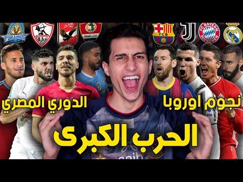 لعبت بفريق مكون من أقوى نجوم الدوري المصري ضد نجوم أوروبا !!! معركة مشتعلة PES 2021
