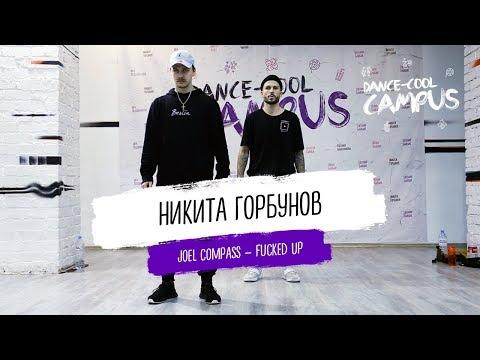 НИКИТА ГОРБУНОВ | CAMPUS By DANCE-COOL