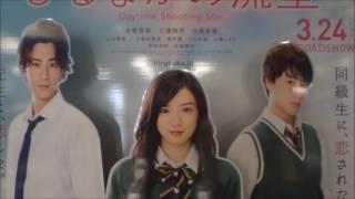 ひるなかの流星 巨大POP(2) 2017年3月24日公開 シェアOK お気軽に 【映...