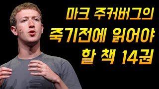 페이스북CEO 마크 주커버그의 죽기전에 꼭 읽어야할 책…
