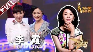 """《金星秀》第58期 :实问实答有一说一 金星变嘉宾受访""""李霞""""  The Jinxing show 1080p 官方干净版"""