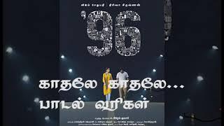 kadhale Kadhale Song Tamil Lyrics | movie 96 | Vforvisuals