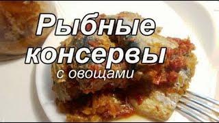 Консервы рыбные с овощами в томатной заливке. Просто вкусно!