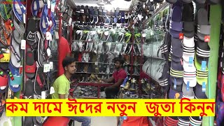 Buy New Cheap Price Shoes in bd/Best Place to Buy Shoes in Dhaka Elephant Road/shapon khan vlogs