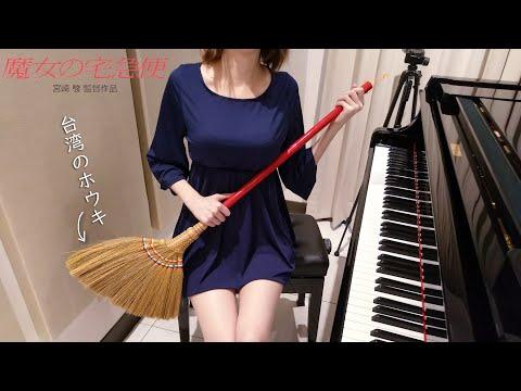 魔女の宅急便 かあさんのホウキ Kiki's Delivery Service [ピアノ]