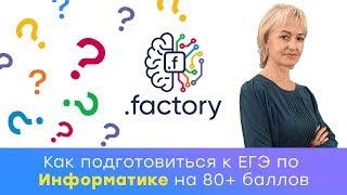 Подготовка к ЕГЭ по Информатике | Вводный урок | Онлайн школа Factory
