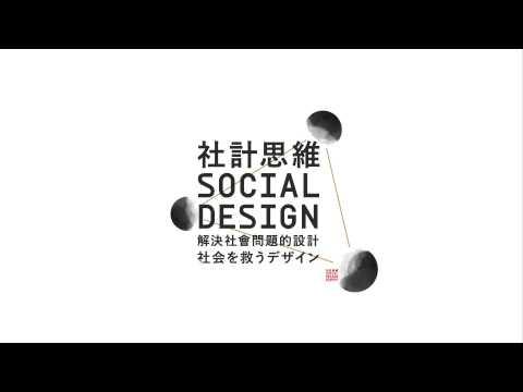 2016WDC世界設計之都社計思維 解決社會問題的設計 展覽預告