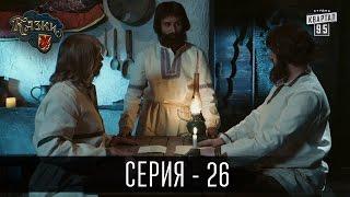 Сказки У / Казки У - 2 сезон, 26 серия | Сериал Комедия 2016