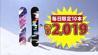 パワーズが送る平成最後のスキー&スノーボードの大バーゲン!! 1/18から...