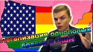 Легализация однополых браков в США. Гомосексуализм в России [перезалив]