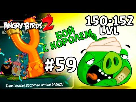 Angry Birds 2 #59 (150-152 lvl) БРОНЗОВАЯ РОГАТКА Геймплей Прохождение  Gameplay Walkthrough