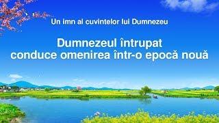 """Cântec creștin românesc """"Dumnezeul întrupat conduce omenirea într-o epocă nouă"""""""
