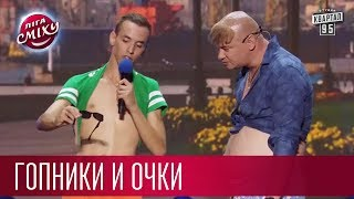 Гопники и очки - Одесская Набережная