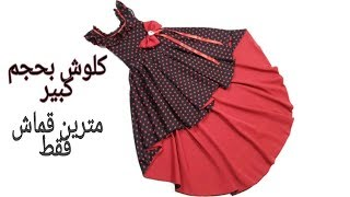 Exclusively elegant and simple dress to solve the story Alkloush for a large age with two cloths