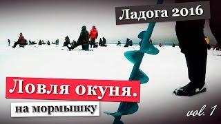 Ловля окуня Зимняя рыбалка на озере Ладога 2016 в Ленинградской области