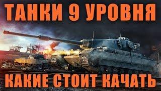 КАКИЕ ТАНКИ 9 УРОВНЯ СТОИТ ПРОКАЧАТЬ В World of Tanks в 2016 году