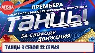 Танцы 3 сезон 12 серия анонс (дата выхода)