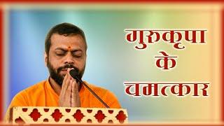 गुरु-कृपा के चमत्कार - श्री सुरेशानन्दजी सत्संग ।