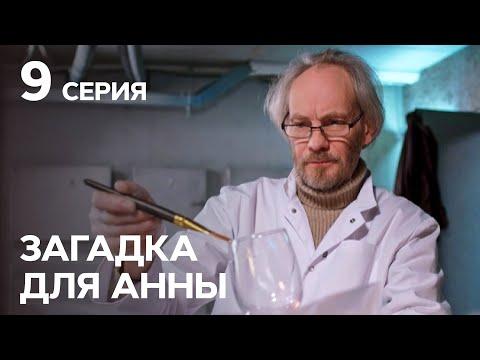 Детектив Загадка для Анны: серия 9 | Лучшие СЕРИАЛЫ 2019