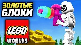 LEGO Worlds Прохождение - ЛЕГЕНДАРНЫЕ БЛОКИ из ЛЕГО