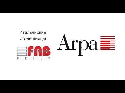 Отзыв об столешнице Arpa, Fab