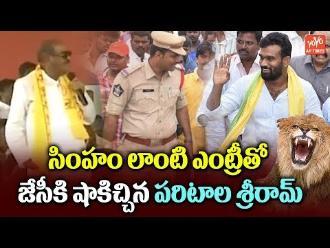 Paritala Sriram Stunning Entry Shocks TDP MP JC Diwakar Reddy | Paritala Sri Ram | YOYO AP Times