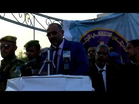 الرئيس عيدروس الزُبيدي يدشن الجمعية الوطنية وقيادة الادارة المحلية للمجلس الانتقالي بحضرموت