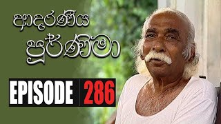 Adaraniya Poornima | Episode 286 24th August 2020 Thumbnail
