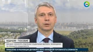 Нужно ли россиянам пособие на бедность