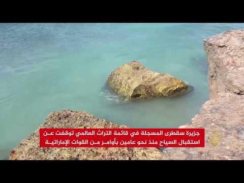 جزيرة سقطرى تعاني من الركود السياحي  - نشر قبل 1 ساعة