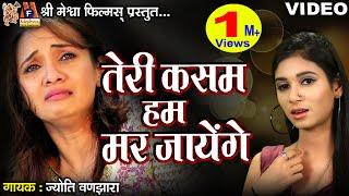 Teri Kasam Hum Mar Jayenge || Jyoti Vanjara || Hindi Sad Video Song || Meshwa Premium Hindi ||