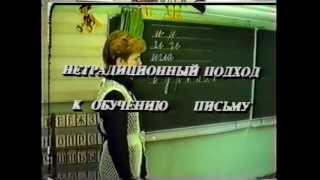 Урок обучения письму в 1 классе по методике Илюхиной В.А. 1993 год