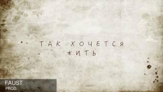 """""""Как хочется жить"""" - Новый клип 2017"""