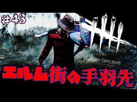 【Dead by Daylight】恐怖の鬼ごっこ!!!#43【エルム街の手羽先】