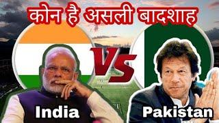 India Vs Pakistan | All over comparison ( Hindi )