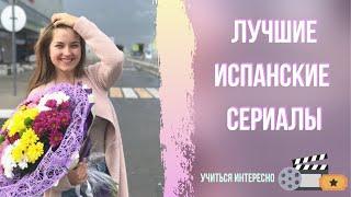 ЛУЧШИЕ СЕРИАЛЫ ДЛЯ ИЗУЧЕНИЯ ИСПАНСКОГО ЯЗЫКА | Арина Корчкова