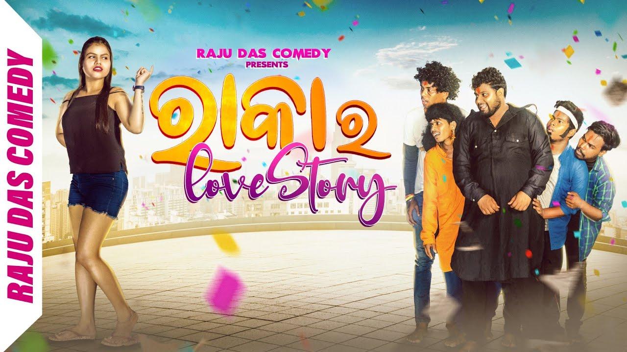 ରାକାର LOVE STORY || Raju Das Comedy || Odia Comedy