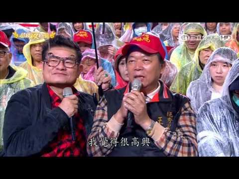 20161210 超級夜總會 (新北板橋) 澎恰恰 許效舜 苗可麗
