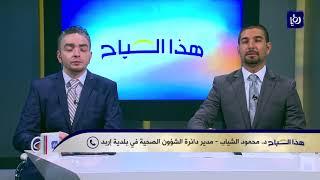 د. محمود الشياب - ضبط 500 كغم من اللحوم الفاسدة واغلاق 10 ملاحم في اربد