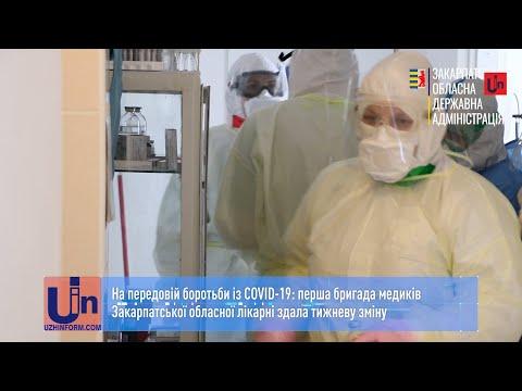 Передова боротьби з COVID-19: бригада медиків Закарпатської обласної лікарні здала першу зміну