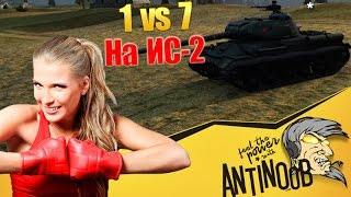 1 vs 7 на IS-2 World of Tanks (wot)