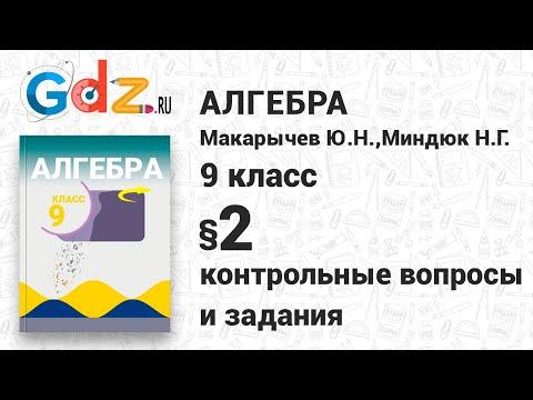 Контрольные вопросы и задания § 2 - Алгебра 9 класс Макарычев