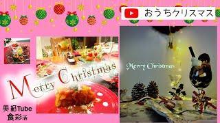 おうちで楽しむクリスマス食卓スタイル