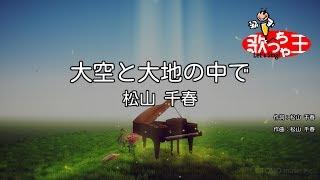 【カラオケ】大空と大地の中で/松山 千春 thumbnail