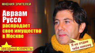 Смотреть видео 🔔 Авраам Руссо распродает свое имущество в Москве онлайн